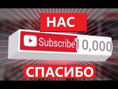 10000 подписчиков. Поздравление от Google. Алик Шулов Жизнь в деревне