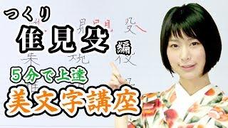 こんにちは。書道家の涼風花です。 漢字の部首のコツを掴めれば、みるみ...