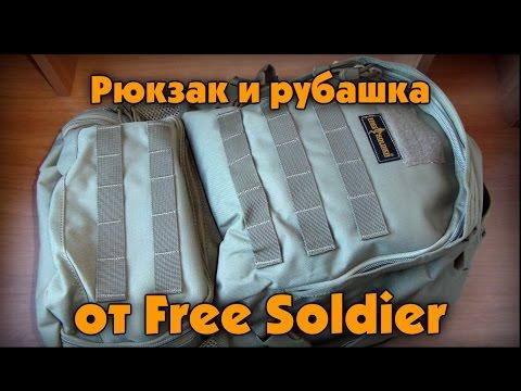 купить Рюкзак Free Soldier 16 Л. На Молнии
