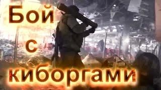Донбасс ДНР Донецк Аэропорт Последний бой с «киборгами»