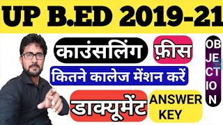 Up b.ed result 2019 सब कुछ | up b.ed cut off 2019 | up b.ed counselling 2019 | up b.ed ranking 2019