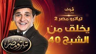 تياترو مصر 2 - يخلق من الشبح 40 - علي ربيع - محمد عبدالرحمن - اشرف عبد الباقي - محمد انور