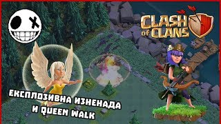 Експлозивна изненада! - Clash Of Clans #19