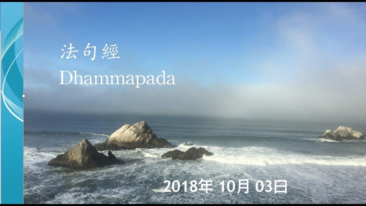 法句經 (衍傑法師 粵語講解 04) - YouTube