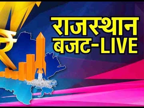 Rajasthan Budget 2018-19 Live Update : CM vasundhara raje Present ...  | Rajasthan Budget |