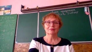 Відео-уроки ЗОШ №5 8-мі кл. (8)