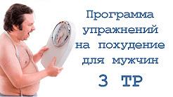 Программа упражнений на похудение для мужчин в тренажёрном зале (3 тр)