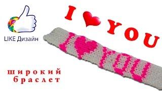 """"""" I ♥ UOU"""" - браслет из резиночек на станке. Видеоурок #47"""