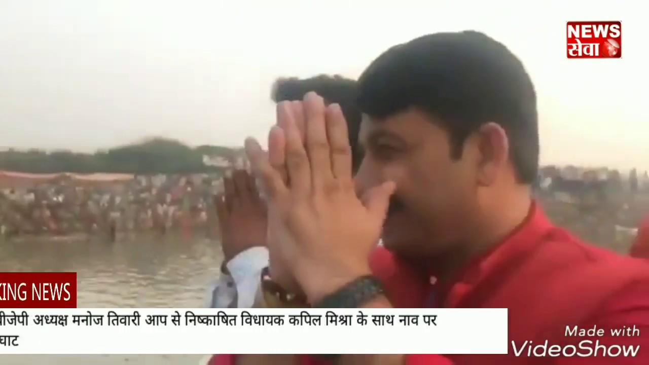 Image result for kapil mishra with bjp tiwari