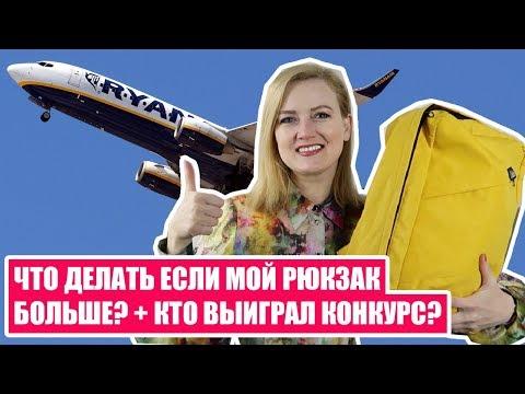 РУЧНАЯ КЛАДЬ -  ЕСЛИ РЮКЗАК БОЛЬШЕ РАЗРЕШЕННОГО, ЧТО ДЕЛАТЬ? Рюкзак в ручную кладь. Ryanair