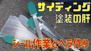 サイディングが長持ちするコーキング職人の技 | 横浜塗装職人 thumbnail