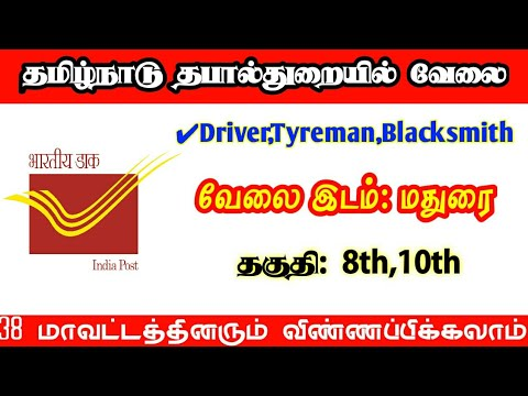 Madurai Post Office Recruitment 2021   TN Govt Jobs 2021   Tamilanwork