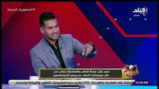 جدال عنيف بين أحمد جلال و هانى حتحوت حول طاهر محمد طاهر ينتهي بمفاجأة صادمة
