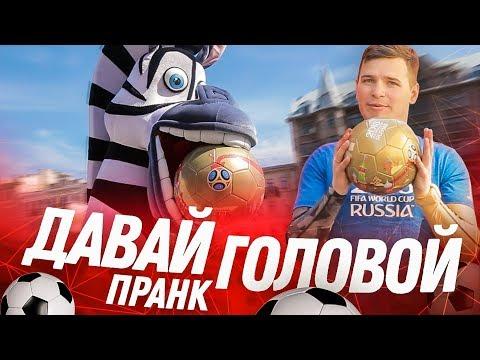 ДАВАЙ ГОЛОВОЙ - пранк // ПОДСТАВА // реакция прохожих на внезапный футбол - Смотреть видео без ограничений