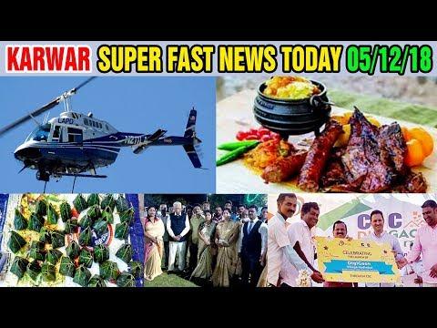 KARWAR SUPER FAST KANNADA NEWS TODAY 05 Dec. 2018 #KARWARPLUS