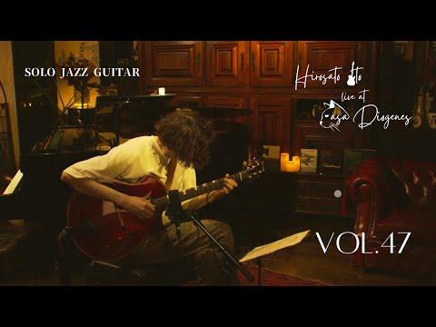 Jazz Guitar Solo ジャズギター Hirosato Ito live @Casa Diogenes Livestream Vol.47