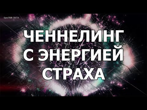 ГОЛОСОВОЙ ЧЕННЕЛИНГ С ЭНЕРГИЕЙ СТРАХА. ИСЦЕЛЕНИЕ СТРАХА И ТРЕВОГИ.