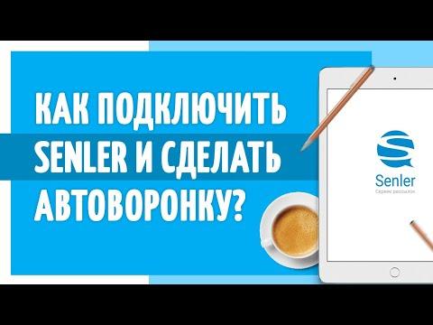 Как подключить Senler - рассылка вк. Автоворонка ВКонтакте от Полезного Маркетолога
