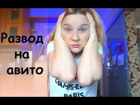 ВЛОГ: Развод на авито/ чуть не ограбили/ Мега бутер и Катя поет