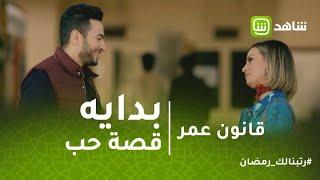 قانون عمر | أول لقاء لـ عمر مع بنت مديره اللي سجنه.. بوادر قصة الحب هتبدأ