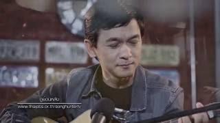 คนข้างเคียง - ชมพู ฟรุ๊ตตี้ : นักผจญเพลง