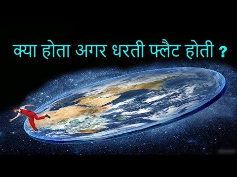 क्या होता अगर धरती फ्लैट होती | What will happen if Earth was flat in Hindi | Tech & Myths thumbnail