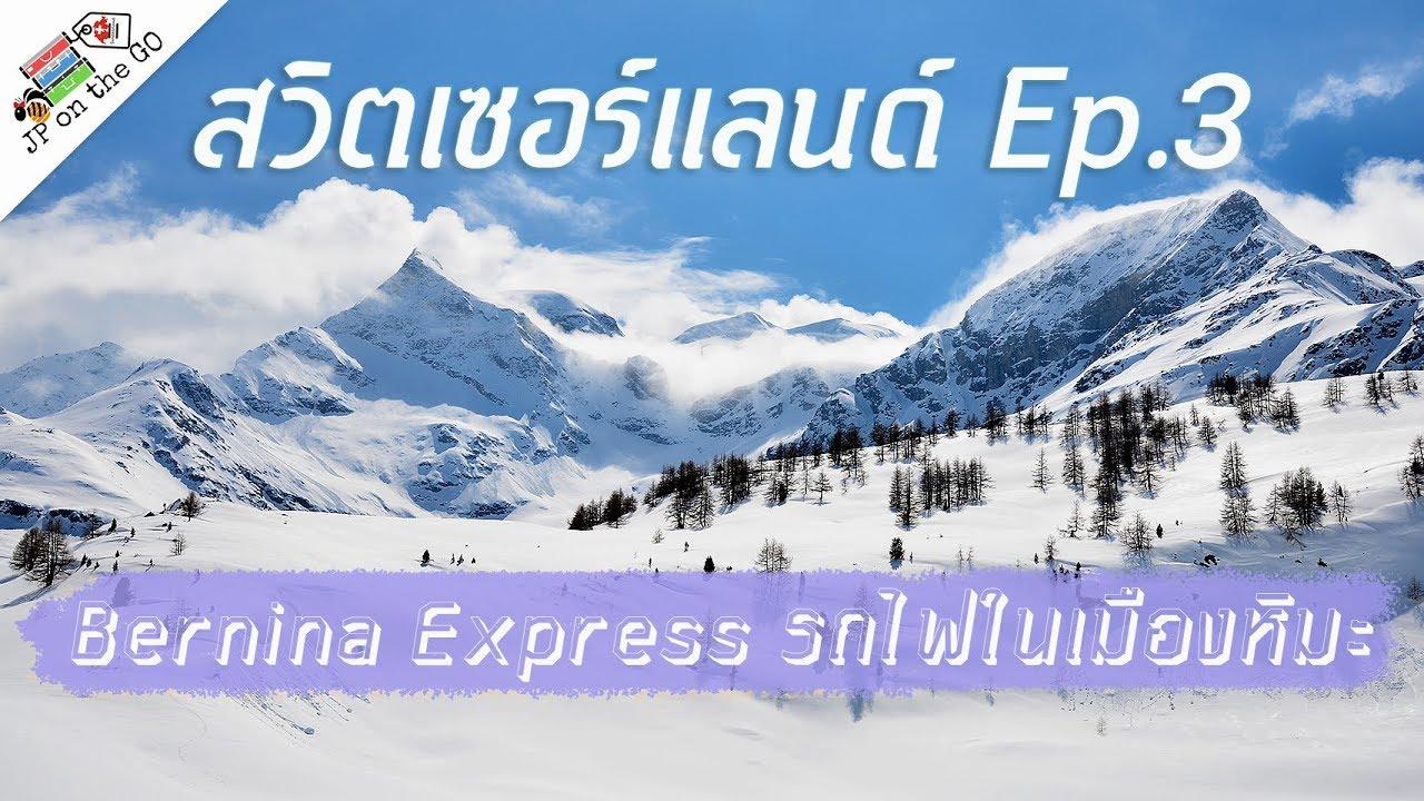 เที่ยวรถไฟสายมรดกโลก Bernina Express  Switzerland สวิตเซอร์แลนด์ Ep3   JP on the Go Ep3