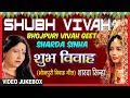 Download SHUBH VIVAH | BHOJPURI VIVAH SONGS  JUKEBOX |SINGER - SHARDA SINHA | T-SERIES HAMAARBHOJPURI MP3 song and Music Video