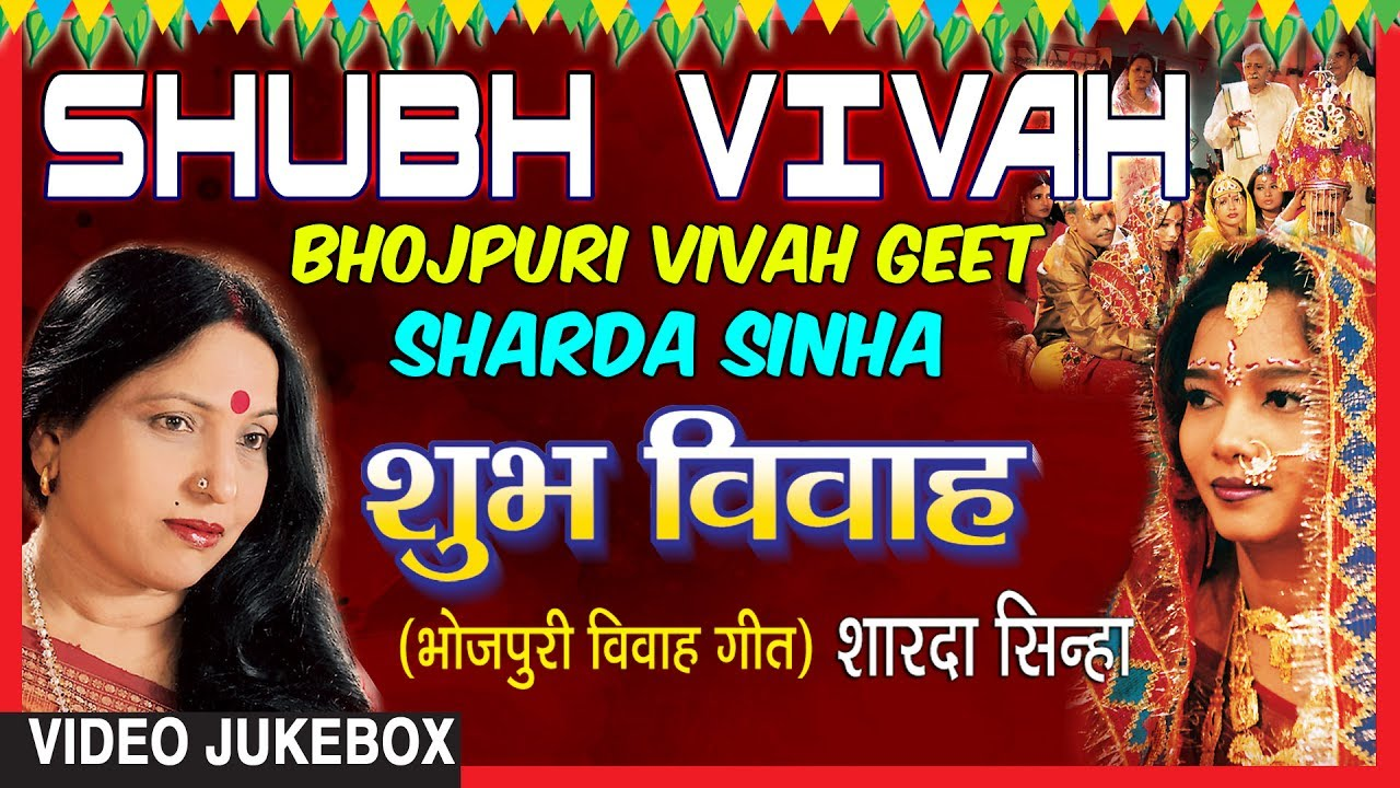 Shubh Vivah Bhojpuri Vivah Songs Video Jukebox Singer Sharda