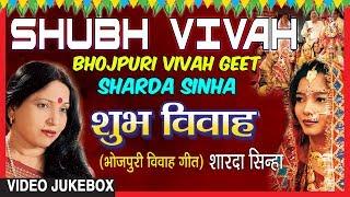 shubh vivah bhojpuri vivah songs video jukebox singer sharda sinha t series hamaarbhojpuri