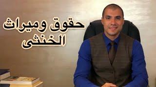 قانون بالعربى | حقوق الخنثى فى المجتمع العربى