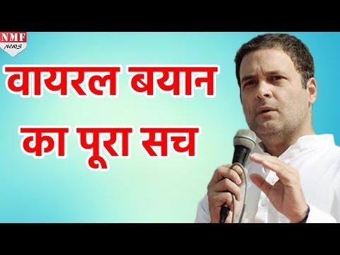 Rahul Gandhi के Potato से Gold निकालने वाले बयान का सच जानिए