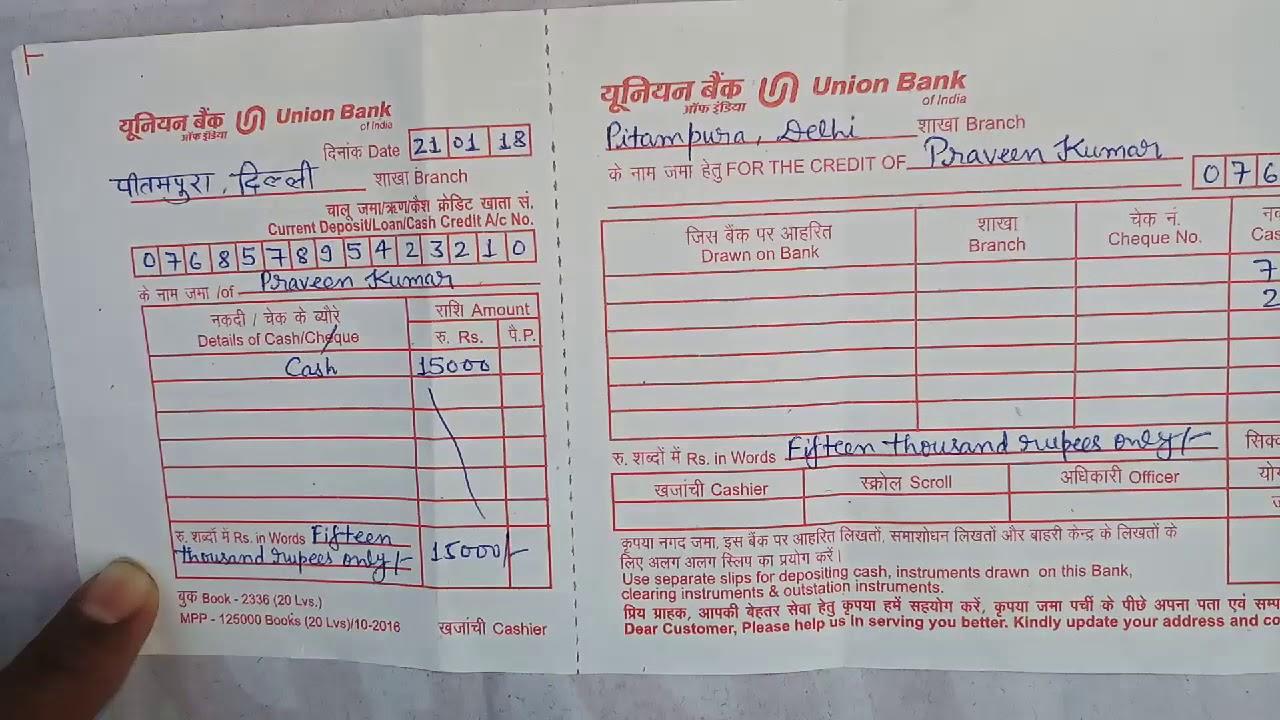 ubi deposit form  How to fill UNION BANK OF INDIA bank deposit slip: fully explained