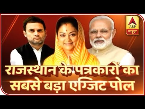 Exit Poll Of Rajasthan Journalists: Congress Set To Form Government With 113 seats | ABP News
