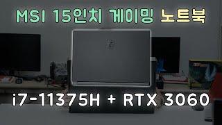 노트북 리뷰 1부 - MSI STEALTH 15M A1…
