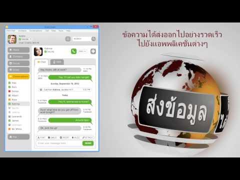 Thai - ดาวน์โหลดแอพลิเคชันการส่งข้อความมือถือฟรี - Download Free Messaging Application for Mobile