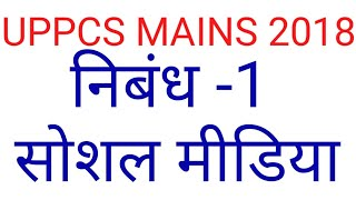निबंध -1 UPPCS MAINS 2018 Answer Writing in Hindi#Uppsc Mains#Uppcs Mains Answer Writing