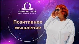 Позитивное мышление что это такое Как научиться мыслить позитивно Алтынай Капалбаева 18