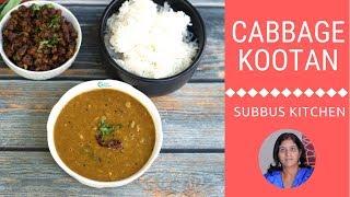 Cabbage Kootan | Cabbage Sambar