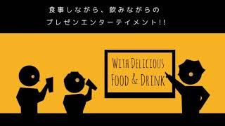 """Preziプレゼンテーションイベント """"Prezi Night Tokyo VI"""" トレーラー"""