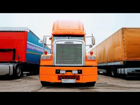 ЗАГЛЯНЕМ В КАБИНУ?  РЕДКИЙ в РОССИИ. Американский грузовик внутри. Freightliner FLD ОБЗОР ГРУЗОВИКА