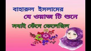 Bangla Waz Mahafil / Baharul Islam Saheb