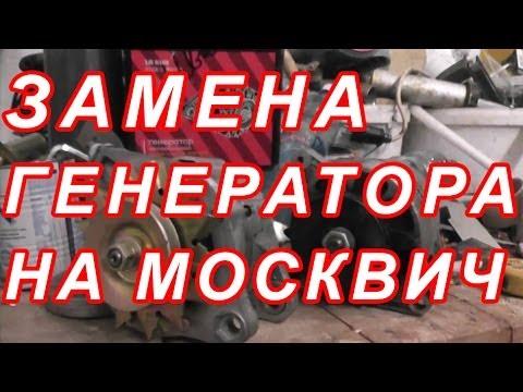 8.12 ЗАМЕНА ГЕНЕРАТОРА НА
