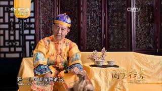 特别节目:探秘历史 慈禧的宫心计  【国宝档案  20160130】
