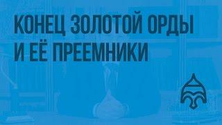 Конец Золотой Орды и её преемники. Видеоурок по истории России 6 класс