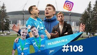 «Раздевалка» на «Зенит-ТВ»: выпуск №108