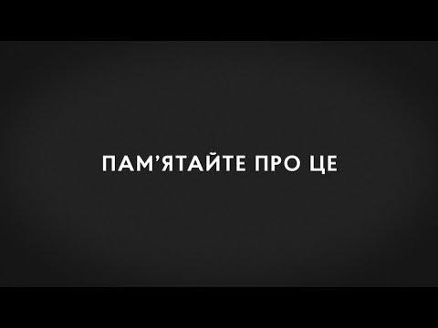 Медиагруппа Накипело: Пам'яті загиблих захисників України