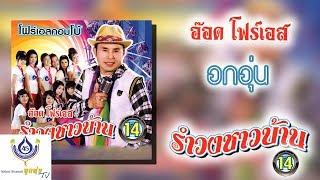 อกอุ่น - อ๊อด โฟร์เอส - ชุดรำวงชาวบ้าน 14【Official Karaoke】