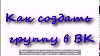 Как создать группу в ВКонтакте самому(В этом видео я расскажу и покажу как создать группу в социальной сети ВКонтакте самостоятельно. Создано..., 2016-03-31T13:49:51.000Z)