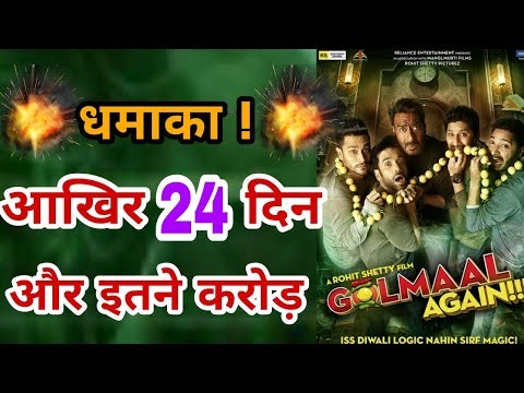 Golmaal Again 24th Day Box Office Collection | Ajay Devgan | Parineeti Chopra | Rohit Shetty